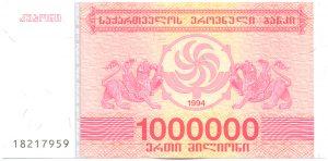 1 000 000 купонов