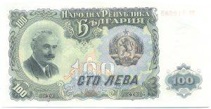 100 лева