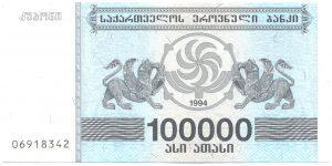 100 000 купонов