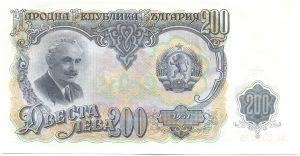 200 лева
