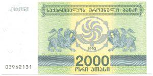 2000 купонов