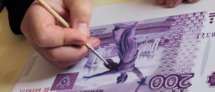 В России появятся банкноты в 200 и 2000 рублей