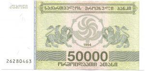 50 000 купонов