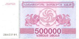 500 000 купонов