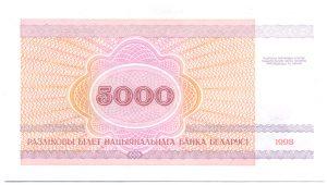 5000 рублей_2 вид