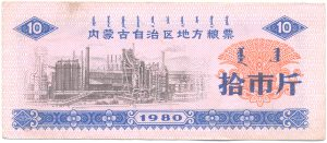 Внутренняя Монголия_10_1980