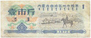 Внутренняя Монголия_1_1973
