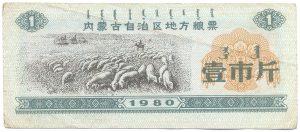 Внутренняя Монголия_1_1980