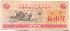 Внутренняя Монголия_5_1980