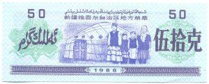 Синьцзян_50