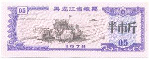 Хэйлунцзян_0-5
