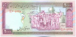 2000 риалов