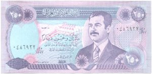 250 динар