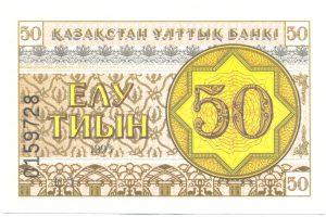 50 тиын