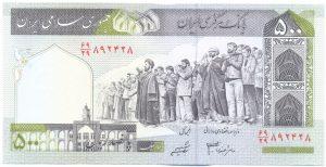 500 риалов