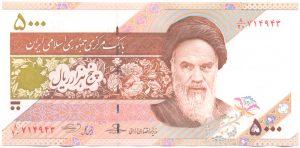 5000 риалов 3