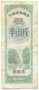 Хэнань_0-5-2