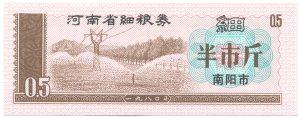 Хэнань_0-5