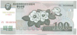 100 вон отметка