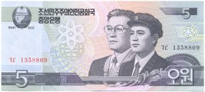 5 вон