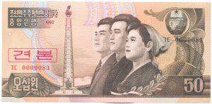 50 вон ОБРАЗЕЦ