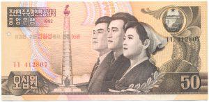 50 вон надпечатка