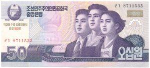 50 вон отметка