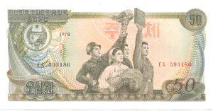 50 вон