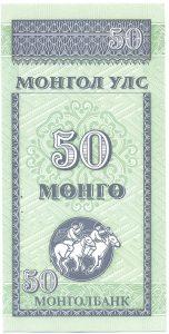 50 мунгу