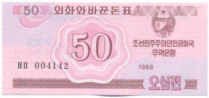 50 чон