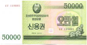 50 000 вон