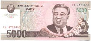 5000 вон отметка