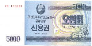 5000 вон