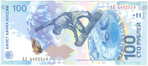 100 рублей Сочи