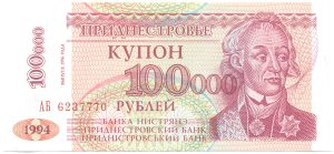 100 000 рублей