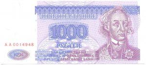 1000 рублей 1994 года