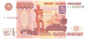 1997_5000-рублей