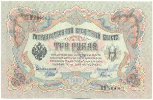 3-рубля
