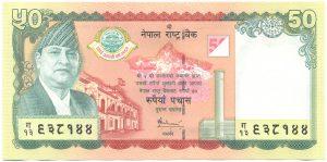 50 рупий памятная