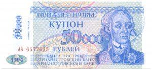 50 000 рублей надпечатка
