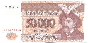 50 000 рублей 1995 года