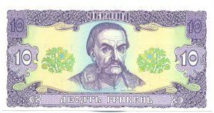 10 гривен