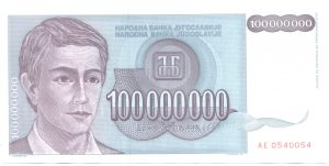 100 млн динар