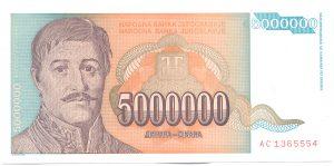 5 млн динар