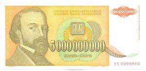 5 млрд динар
