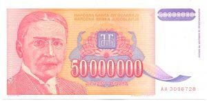 50 млн динар