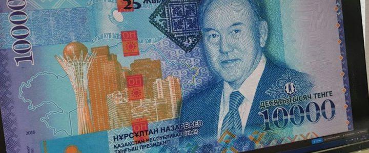 Купюру с изображением Назарбаева выпустил Национальный банк Казахстана